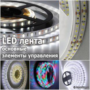 LED лента — основные элементы управления