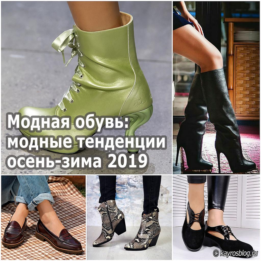 Модная обувь: модные тенденции осень-зима 2019