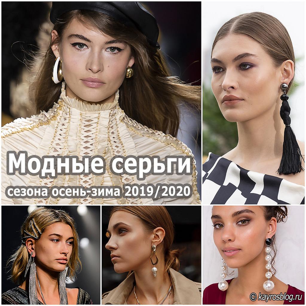 Модные серьги сезона осень-зима 2019 2020