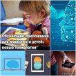 Обучающие приложения для взрослых и детей новые технологии