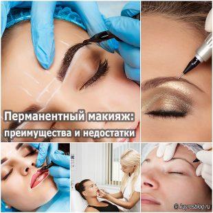 Перманентный макияж: преимущества и недостатки