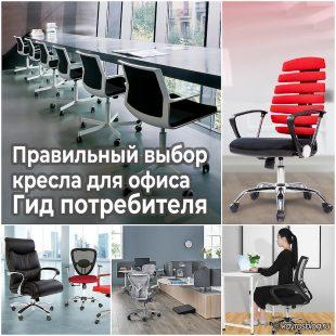 Правильный выбор кресла для офиса. Гид потребителя