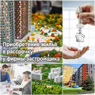 Приобретение жилья в рассрочку у фирмы-застройщика