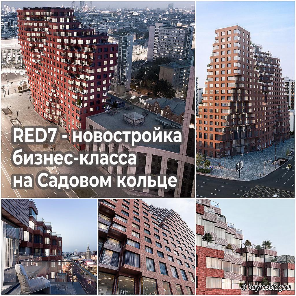 RED7 - новостройка бизнес-класса на Садовом кольце