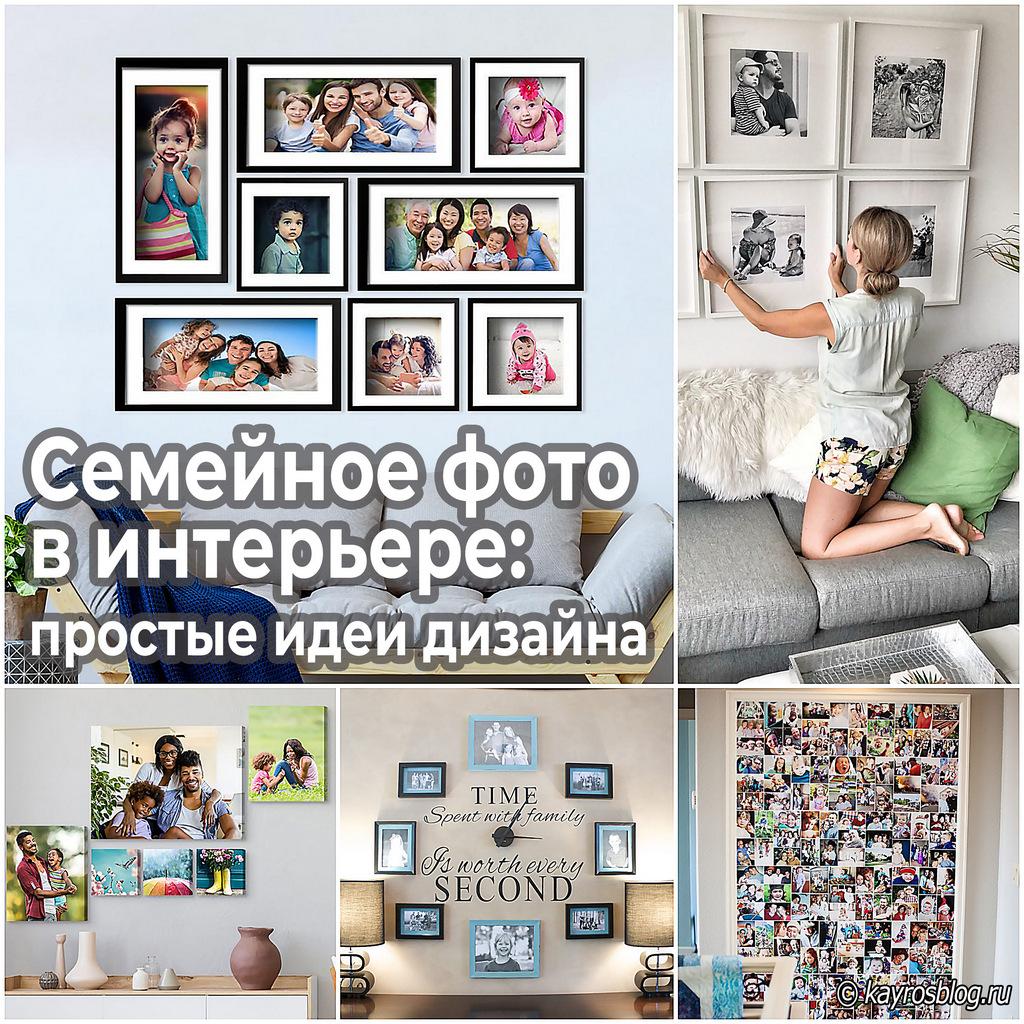 Семейное фото в интерьере: простые идеи дизайна