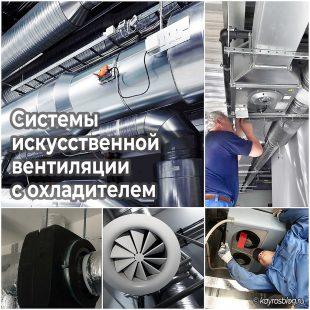 Системы искусственной вентиляции с охладителем