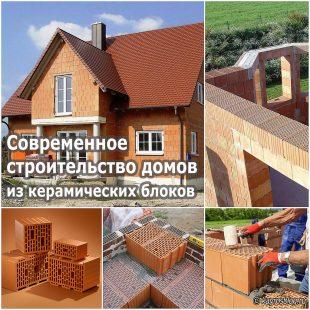 Современное строительство домов из керамических блоков
