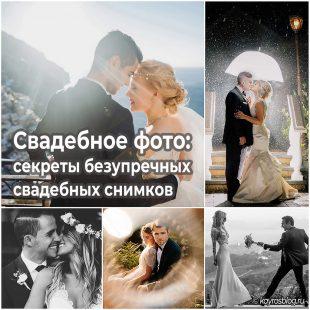 Свадебное фото: секреты безупречных свадебных снимков