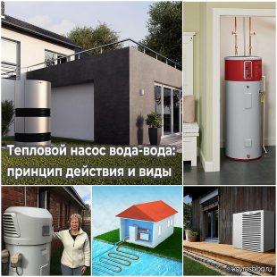 Тепловой насос вода-вода принцип действия и виды