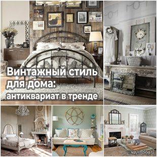 Винтажный стиль для дома антиквариат в тренде