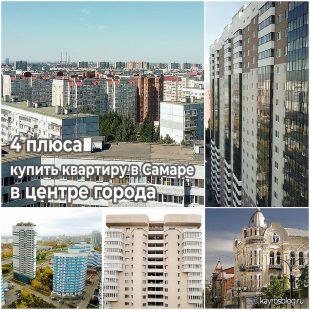 4 плюса купить квартиру в Самаре в центре города
