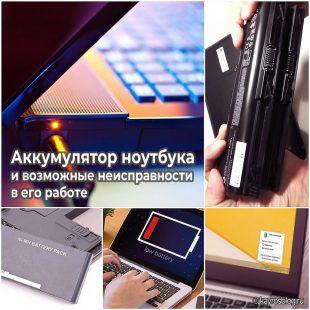 Аккумулятор ноутбука и возможные неисправности в его работе