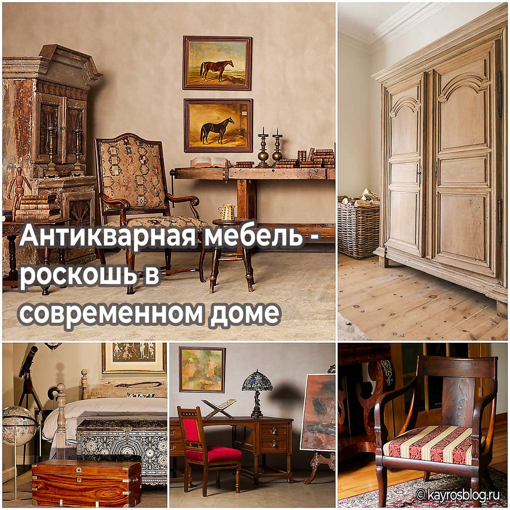 Антикварная мебель - роскошь в современном доме