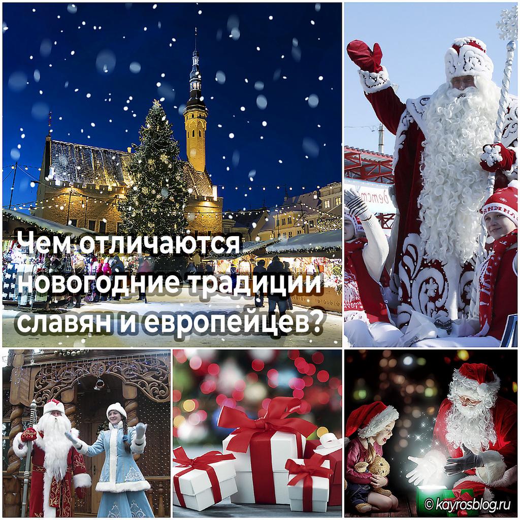 Чем отличаются новогодние традиции славян и европейцев?