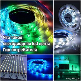 Что такое светодиодная led лента - гид потребителя