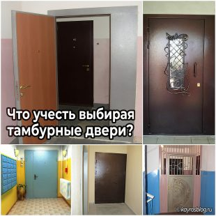 Что учесть выбирая тамбурные двери