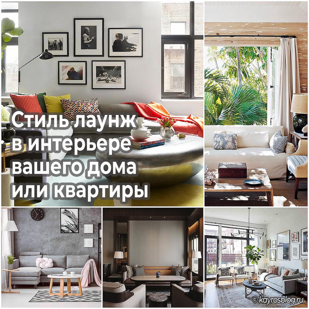 Cтиль лаунж в интерьере вашего дома или квартиры
