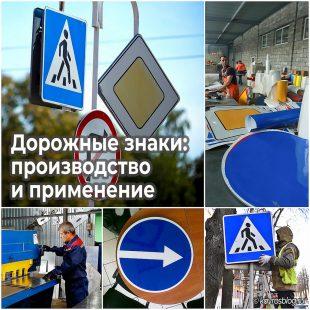 Дорожные знаки: производство и применение