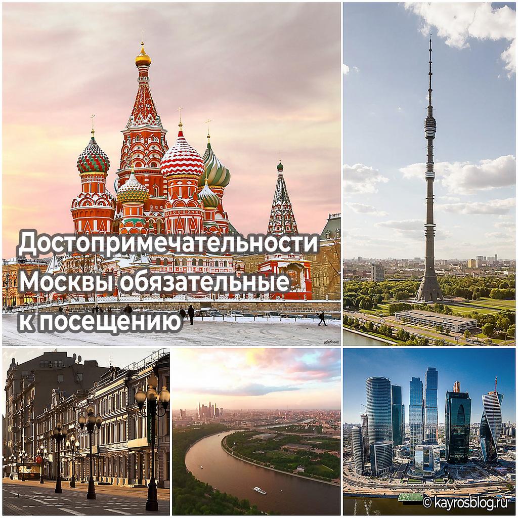 Достопримечательности Москвы обязательные к посещению