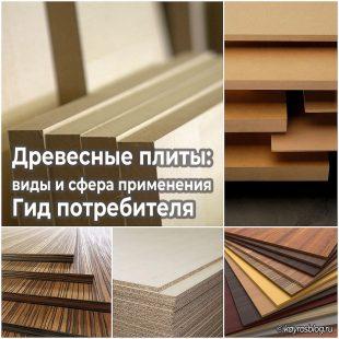 Древесные плиты виды и сфера применения - Гид потребителя