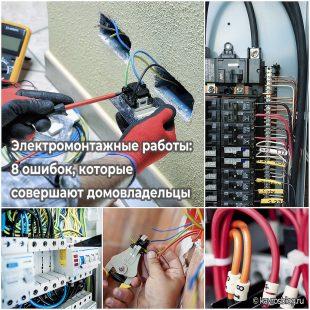 Электромонтажные работы 8 ошибок, которые совершают домовладельцы