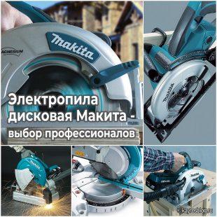 Электропила дисковая Макита - выбор профессионалов