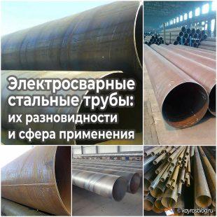 Электросварные стальные трубы их разновидности и сфера применения
