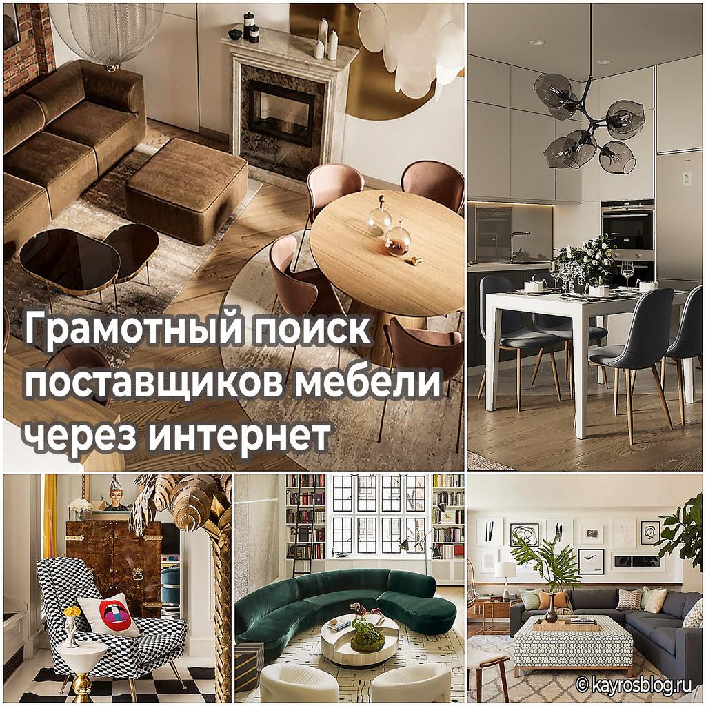 Грамотный поиск поставщиков мебели через интернет