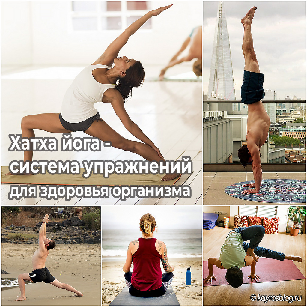 Хатха йога - система упражнений для здоровья организма