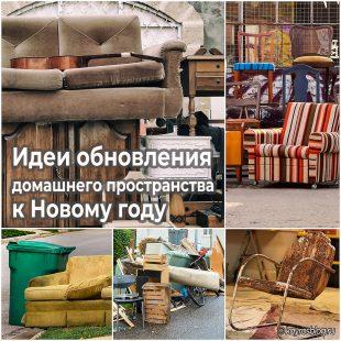 Идеи обновления домашнего пространства к Новому году