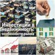 Инвестиции в недвижимость особенности рынка