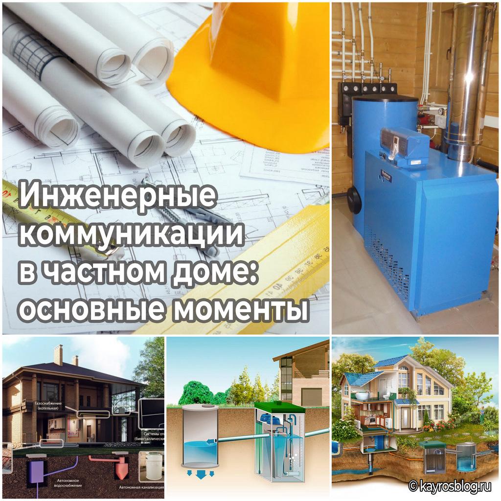 Инженерные коммуникации в частном доме основные моменты