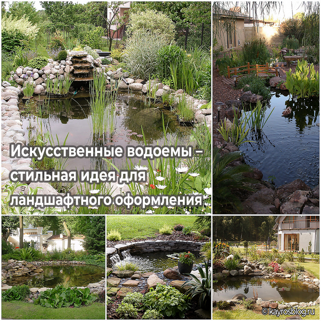 Искусственные-водоемы-–-стильная-идея-для-ландшафтного-оформления