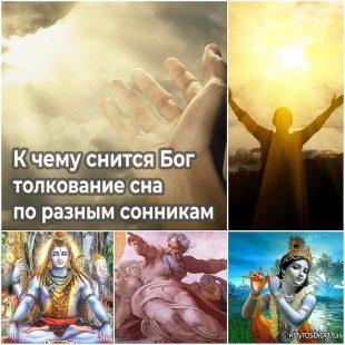К чему снится Бог - толкование сна по разным сонникам