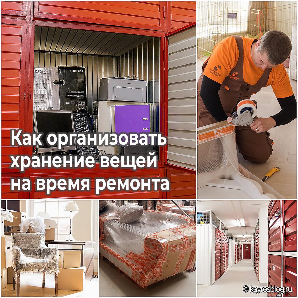 Как организовать хранение вещей на время ремонта