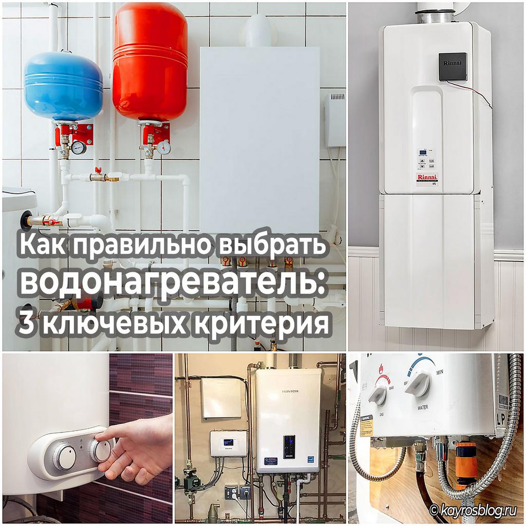 Как правильно выбрать водонагреватель: 3 ключевых критерия
