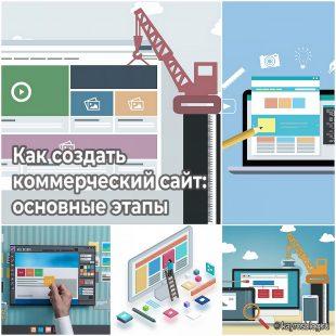 Как создать коммерческий сайт основные этапы