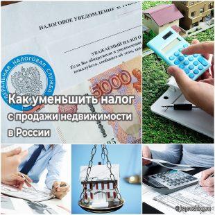 Как уменьшить налог с продажи недвижимости в России