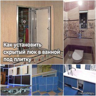 Как установить скрытый люк в ванной под плитку