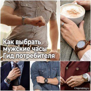 Как выбрать мужские часы - Гид потребителя