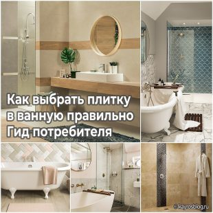 Как выбрать плитку в ванную правильно - Гид потребителя