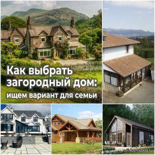 Как выбрать загородный дом: ищем вариант для семьи
