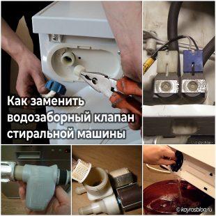 Как заменить водозаборный клапан стиральной машины