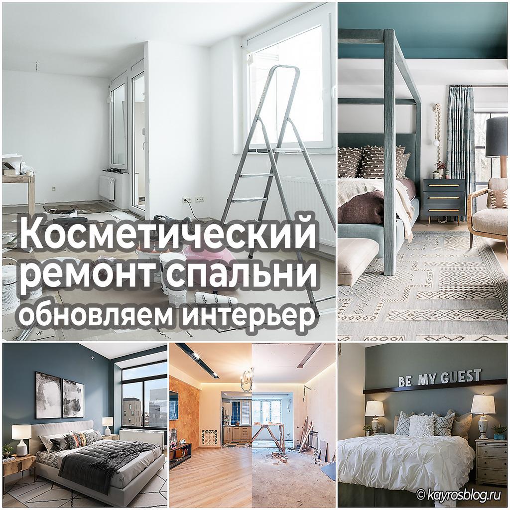 Косметический ремонт спальни - обновляем интерьер
