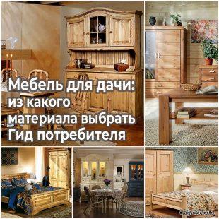 Мебель для дачи: из какого материала выбрать - Гид потребителя