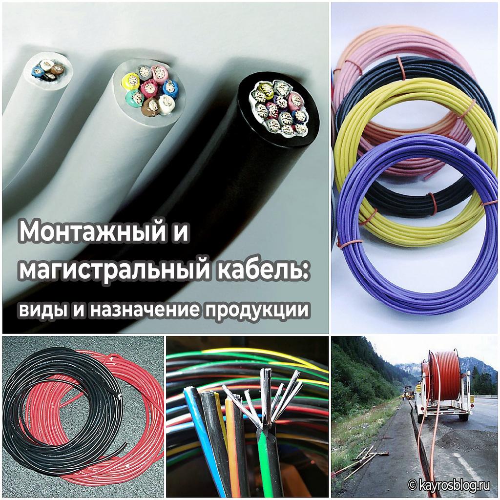 Монтажный и магистральный кабель: виды и назначение продукции