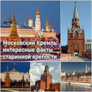 Московский Кремль интересные факты старинной крепости