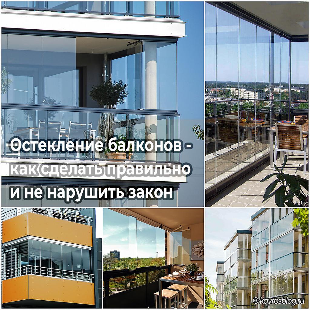 Остекление балконов - как сделать правильно и не нарушить закон