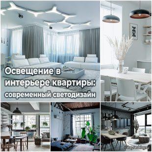 Освещение в интерьере квартиры современный светодизайн