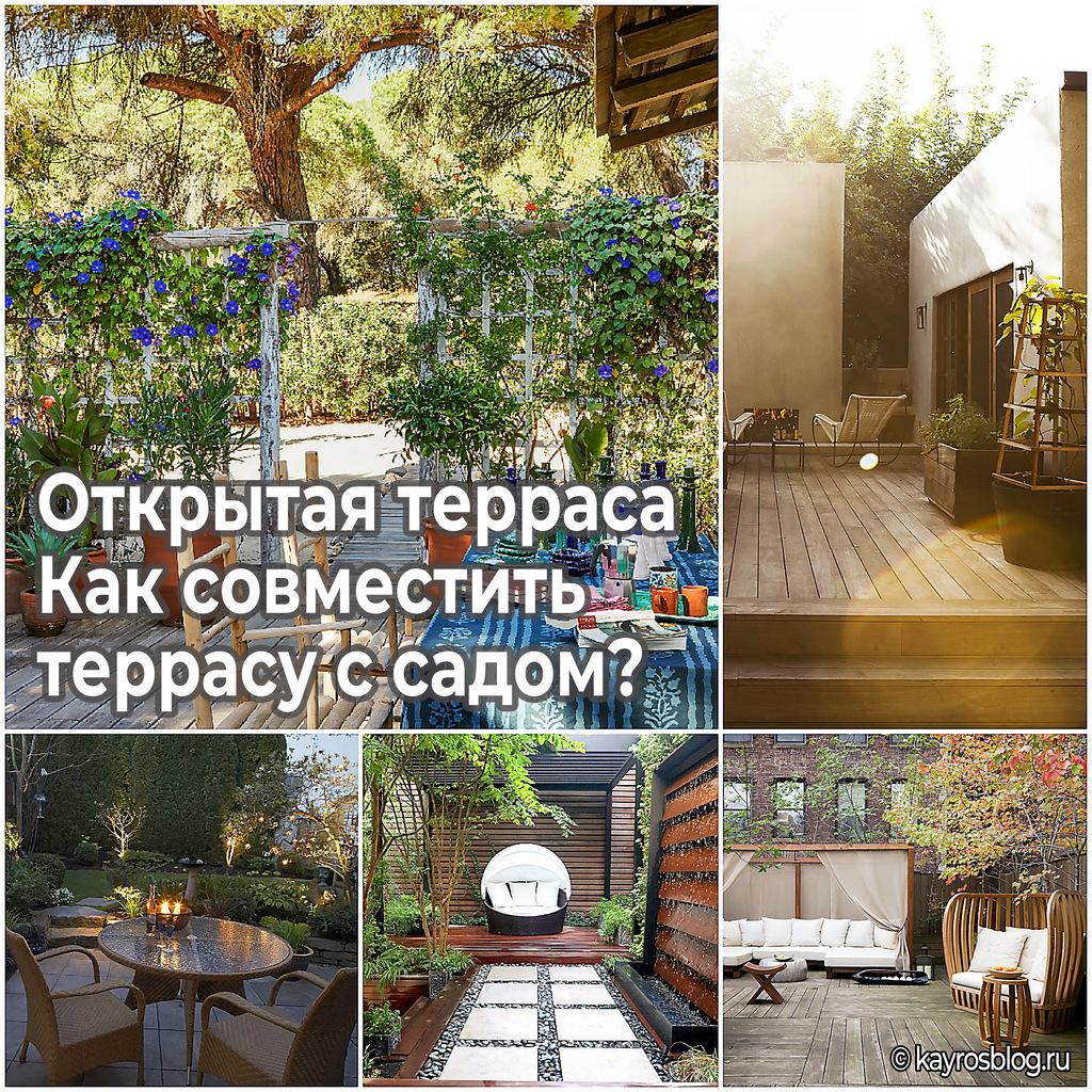 Открытая терраса - Как совместить террасу с садом